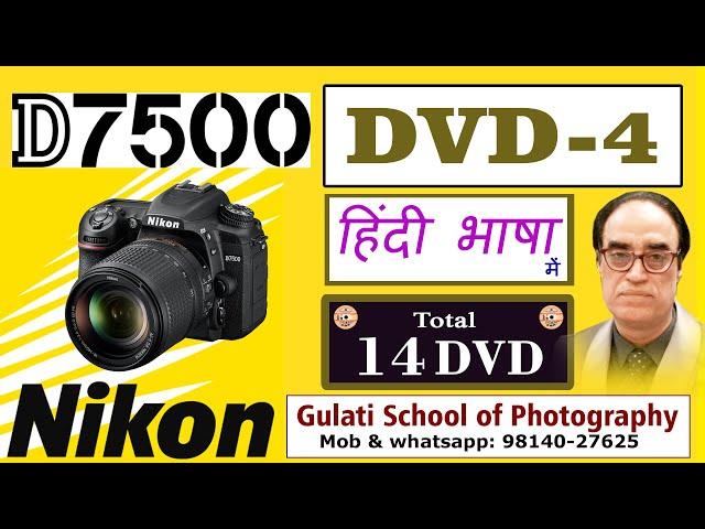 04 DVD | Nikon D7500 Camera Lenses | Aperture | ISO | Shutter | Metering Modes | कोर्स हिंदी में