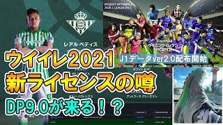 J データ 2020 ウイイレ リーグ 神