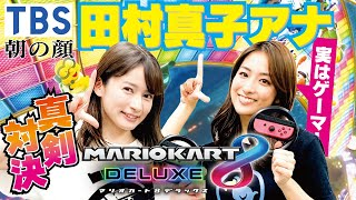 VS田村真子!マリオカート8 デラックスで女子アナレーサー対決!