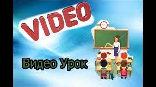 Video урок как снять стоп моушен