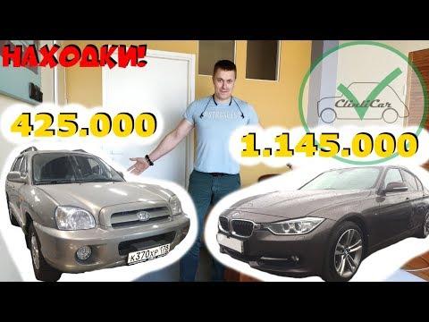 АВТО-ПОДБОР BMW 320d и САНТА ФЕ КЛАССИК ЗА НЕДОРОГО