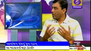 LATEST GUJRATI NEWS, 8-30 PM DD GIRNAR, DATE-7-12-2014