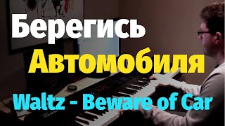 """Берегись Автомобиля"" - Вальс (Waltz from ""Beware of the Car"") - фортепиано"