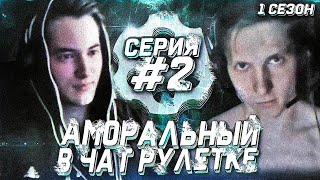 АМОРАЛЬНЫЙ В ЧАТ РУЛЕТКЕ #2 (1 СЕЗОН)
