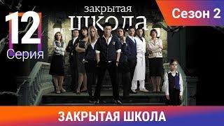 Закрытая школа. 2 сезон. 12 серия. Молодежный мистический триллер