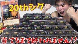 【遊戯王】超低封入率!!20thシクが出るまで「レジェンドコレクション」開け続けます!!!!!