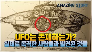 UFO는 존재하는가? 실제로 목격한 사람들과 발견된 것들 | 미스테리