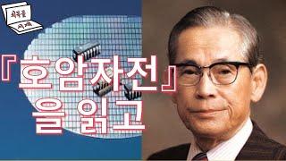『호암자전』을 읽고 - 김진홍목사 [쇠목골서재]