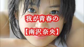 【南沢奈央】 (みなみさわ なお) 1990年6月15日生 女優 埼玉県出身 20...