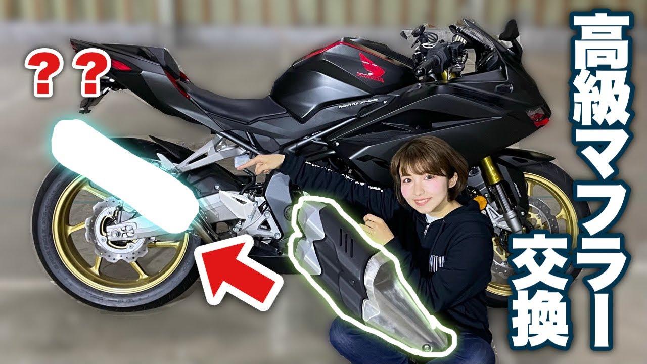 【新型CBR250RR】11万の高級スリップオンマフラーに交換したらかっこよすぎた【バイク女子】