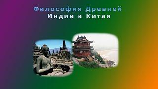Философия Древней Индии и Китая