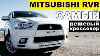 Авто из Японии -Обзор Mitsubishi RVR GA4W 4WD 1млн рублей!  Легенда!