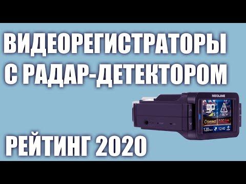 ТОП—7. Лучшие видеорегистраторы с радар-детектором. Рейтинг 2020 года!