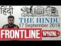 17 September 2018 The Hindu Newspaper Analysis in Hindi (हिंदी में) - News Articles Current Affairs