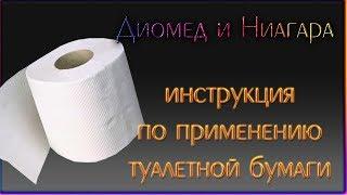 Ді і Ніагара - інструкція про застосування туалетного паперу