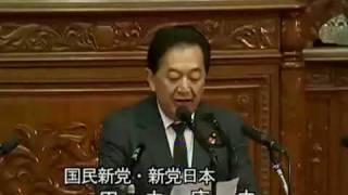 【字幕】H23.11.01 衆議院 本会議 田中康夫:代表質問