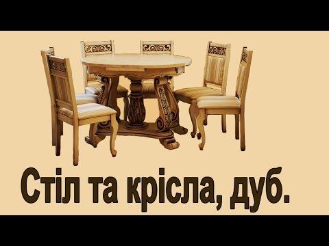 Стіл та крісла,