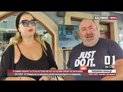 25-9-2019 Ο Γ.Κοσαρής για τις καταγγελίες μεταξύ καταστηματαρχών της παραλιακής