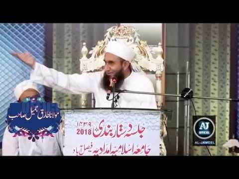 LIVE : Molana Tariq Jameel Latest Bayan 19 May 2018 | Ramazan Special Bayan [RECORDED]