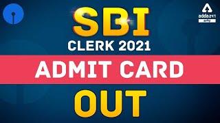 SBI Clerk Admit Card 2021 Tamil | SBI Clerk Admit Card |Download SBI Clerk Admit Card| Adda247 Tamil