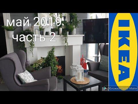ИКЕА Казань май 2019/ скидки и новинки/ часть 2