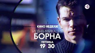 Кино недели | Идентификация Борна | 13 декабря в 19:30 на ТВ-3
