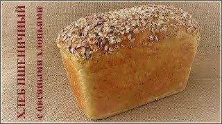 Пшеничный хлеб с овсяными хлопьями