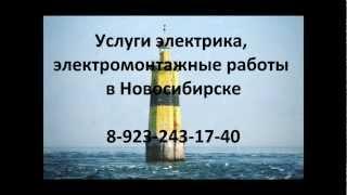 Услуги, вызов электрика в Новосибирске, расценки(, 2012-08-31T01:25:14.000Z)