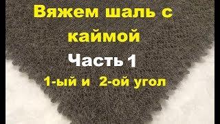 Вязание шали с 4-мя углами и каймой. часть 1 (1и 2 угол)