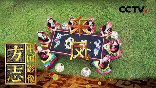 《中国影像方志》 第222集 湖北来凤篇 有凤来仪歌舞升平 多姿多彩土家文化 | CCTV科教