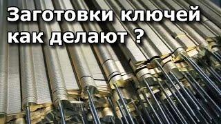 Как делают заготовки ключей? На чём работает ключник?