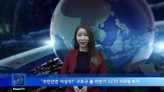 이성구청장 구로구청 방범취약지역 CCTV설치 서울포털 …