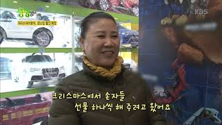 ☆크리스마스맞이 장난감 할인 매장☆ [2TV 생생정보]…