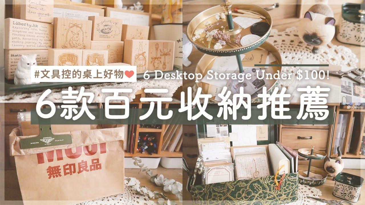 6款百元以下手帳文具控的桌上收納好物!IKEA、無印MUJI、日本城/6 Desktop Storage Under $100|〶 喵星人
