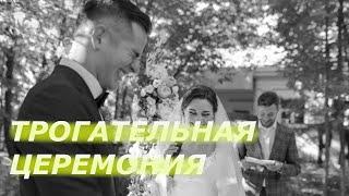Трогательная и красивая свадебная церемония. Ведущий Виталий Чацкий.