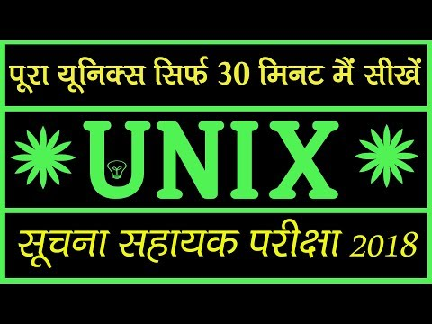 Information Assistant Exam 2018- What is UNIX Operating System- क्या होता है यूनिक्स ऑपरेटिंग सिस्टम