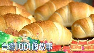 (網路搶先版)總鋪師辦桌年菜 vs.復古麵包車 記憶中的古早味-台灣1001個故事-20190120【全集】