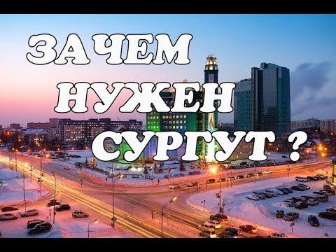 Зачем нужен Сургут и другие Северные города