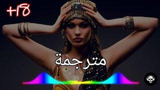 inez - menak wla meni (hijazi remix) (مترجمة) Resimi
