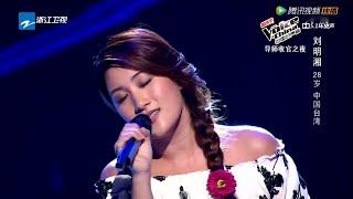 The Voice of China 3 中國好聲音 第3季 2014-08-15 中國好聲音 第三季 : 刘明湘 《飘洋过海来看你》 HD + Complete 完整
