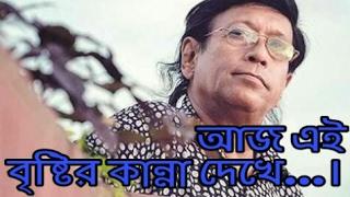 Aj Ei Brishtir Kanna Dekhe - Niaz Mohammad Chowdhury ft. Lucky Akhond