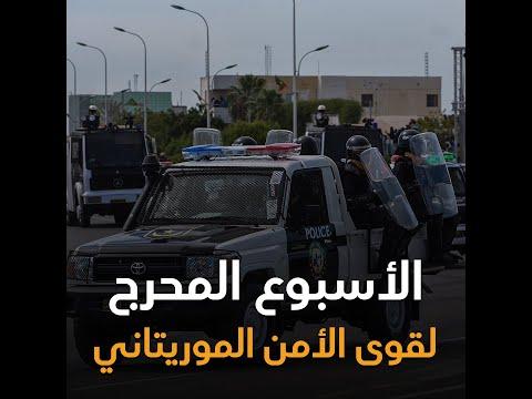 بالفيديو... الأسبوع الحرج لقوى الأمن الموريتاني