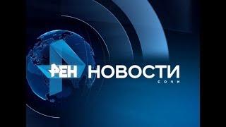 Нвоости Сочи (Эфкате РЕН ТВ REN TV) Выпуск от 13.07.2018