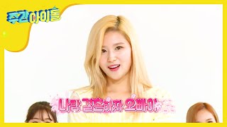 (Weeklyidol EP.249) TWICE Sana's cute with dialect Buan