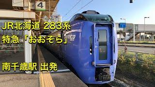 JR北海道 283系 特急「おおぞら」  釧路→札幌 南千歳駅 出発