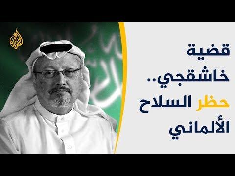 اغتيال جمال خاشقجي.. تصريحات ومواقف بارزة  - نشر قبل 2 ساعة