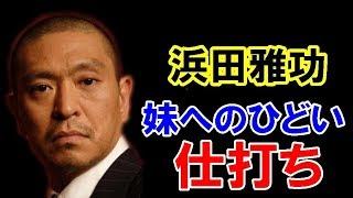 【松本人志の放送室】 ダウンタウンの松本人志さんと、 その幼馴染で放...