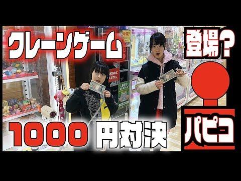 クレーンゲーム1000円対決! のえのんvsほのぼの+パピコ登場?【のえのん番組】