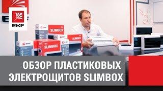 Обзор пластиковых электрощитов SlimBox от EKF