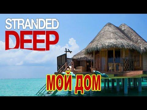 Мой дом в в Stranded Deep ! [ALPHA 0.01]